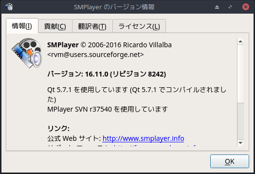 MX Linux - 18.1 - SMPlayer - バージョン情報