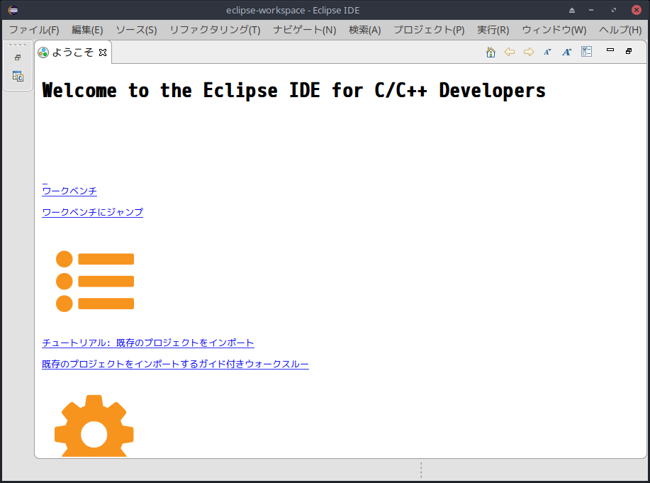 MX Linux - 18.1 - Eclipse - 起動直後