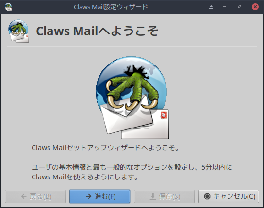 「MX Linux 19」-「Claws Mail」「設定ウィザード」