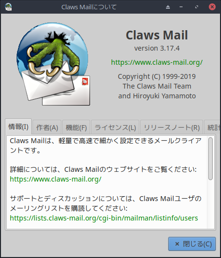 「MX Linux 19」-「Claws Mail」「バージョン情報」