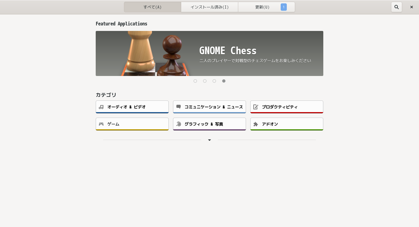 「MX Linux 19.1 GNOME」-「gnome-software」「起動直後」