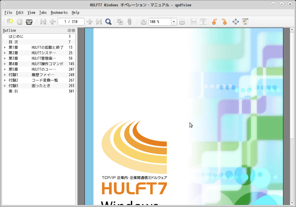 「MX Linux 19.1 MATE」-「qpdfview」「ファイルオープン時」
