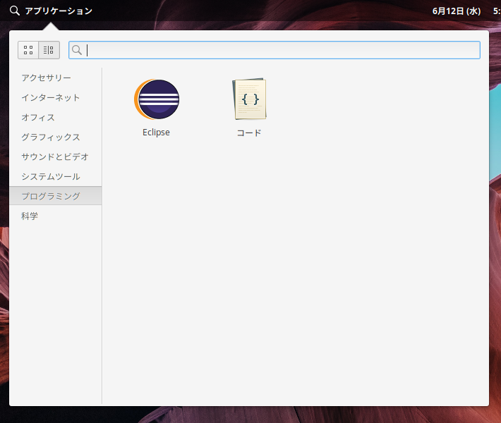 「elementary OS 5.0」-「Eclipse」「メニューに組み込み後」