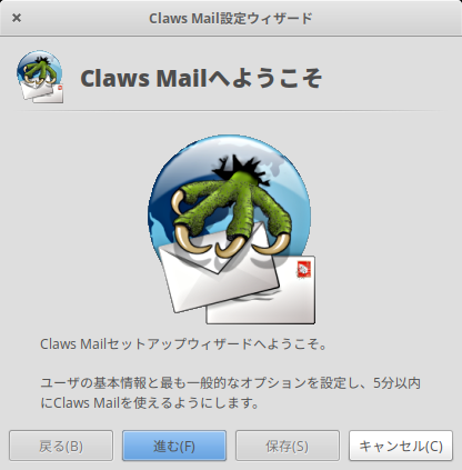 「elementary 5.0」-「Claws Mail」-「設定ウィザード」