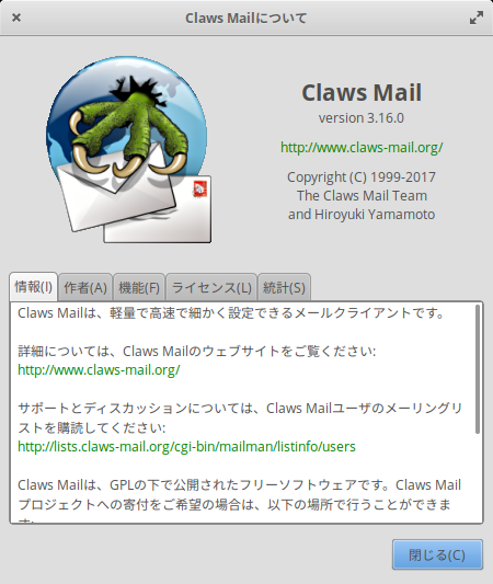 「elementary 5.0」-「Claws Mail」- バージョン情報