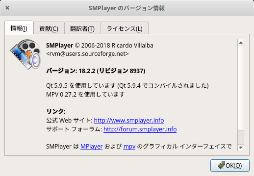「elementary 5.0」-「SMPlayer」バージョン情報