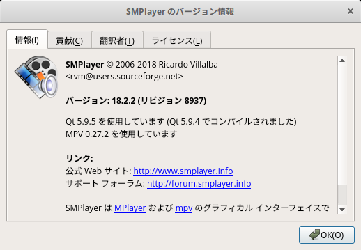 「elementary 5.1」-「SMPlayer」バージョン情報