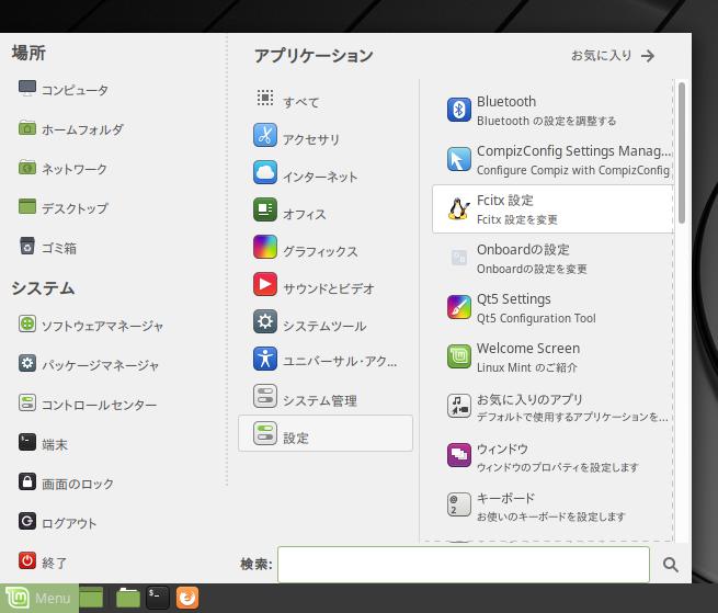 Linux - Mint - 19 MATE - 基本操作 - 日本語入力