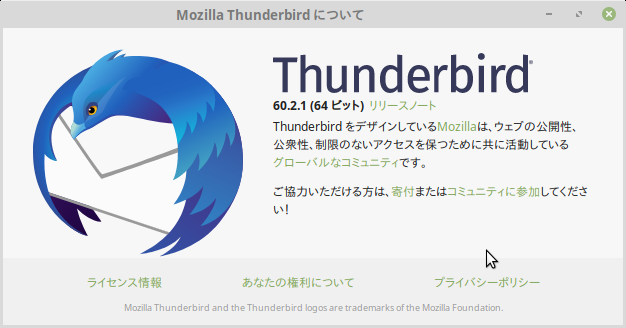 Mint - 19 MATE - Thunderbird - バージョン情報