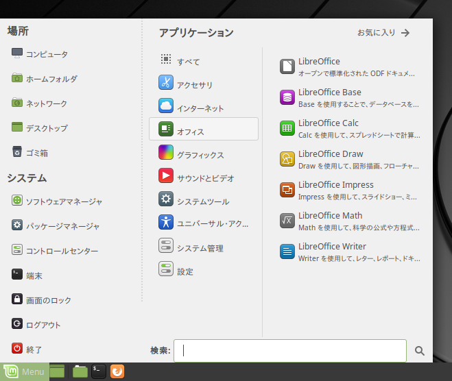 Mint - 19 MATE - LibreOffice - 起動