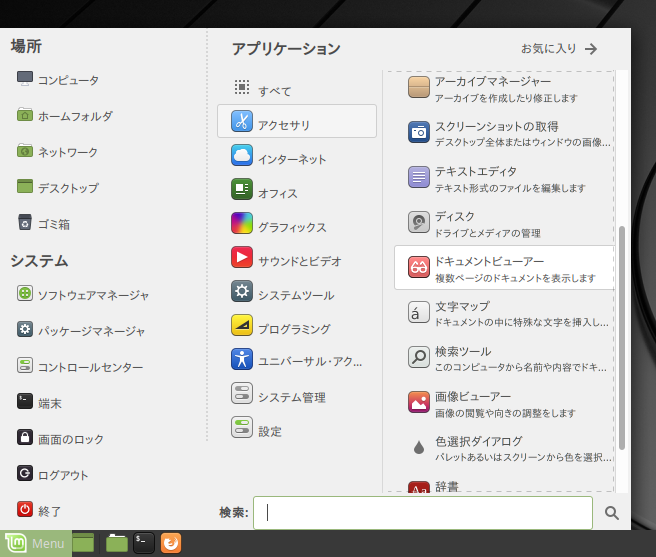 Mint - 19 MATE - Xreader - 起動