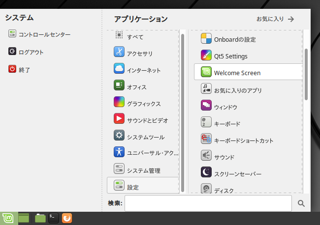 「Linux Mint 19.2 MATE」-「スタート」→「設定」→「Welcome Screen」