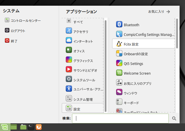 Mint 19.1 - MATE - Fcitx 設定 - 起動