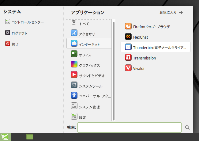 Mint 19.1 - MATE - Thunderbird - 起動