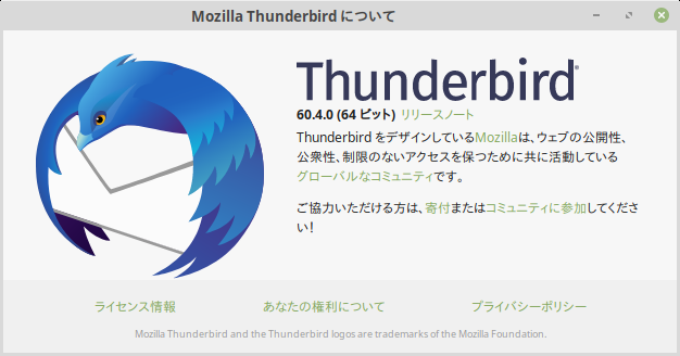 Mint 19.1 - MATE - Thunderbird - バージョン情報