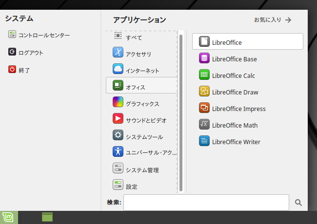 Mint 19.1 - MATE - LibreOffice -「スタート」→「オフィス」→ 「LibreOffice」