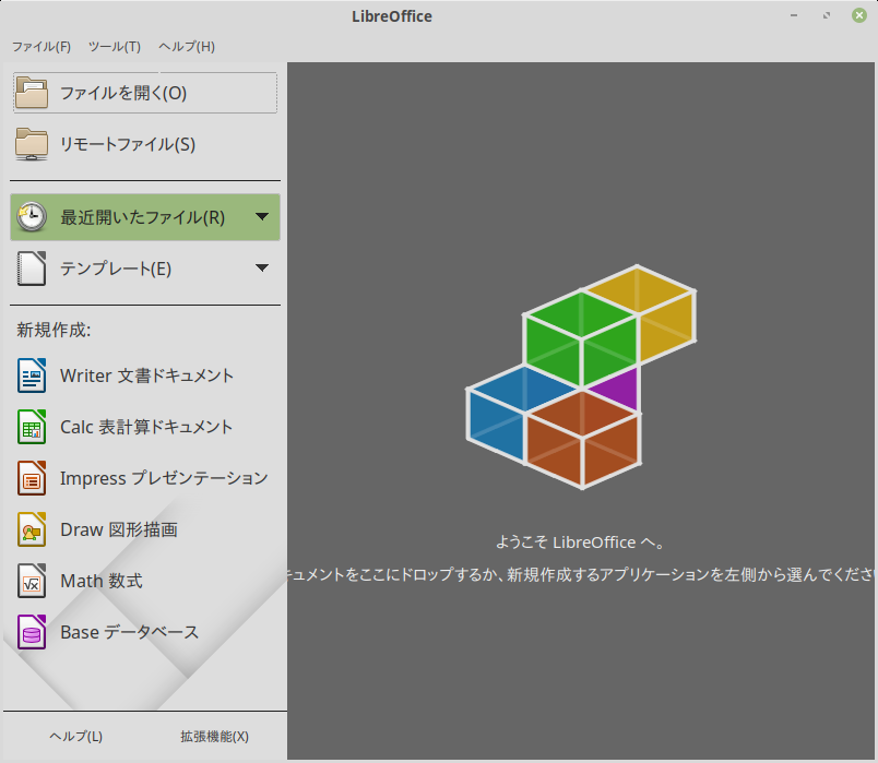 Mint 19.1 - MATE - LibreOffice - 起動直後