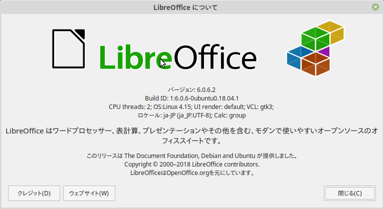 Mint 19.1 - MATE - LibreOffice - バージョン情報