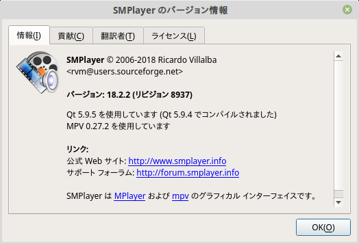 Mint 19.1 - MATE - SMPlayer - バージョン情報