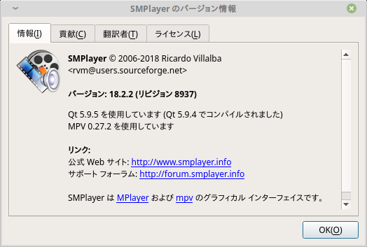Mint 19.1 - XFCE - SMPlayer - バージョン情報