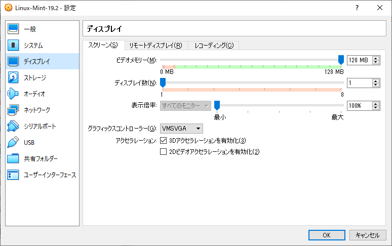 「Mint 19.2 Cinnamon」-「VirtualBox」「ディスプレイ」