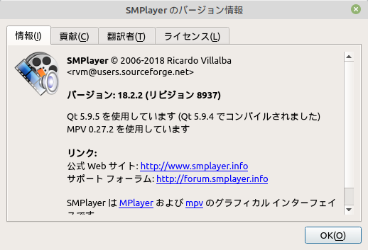 「Mint 19.2 Cinnamon」- SMPlayer - バージョン情報