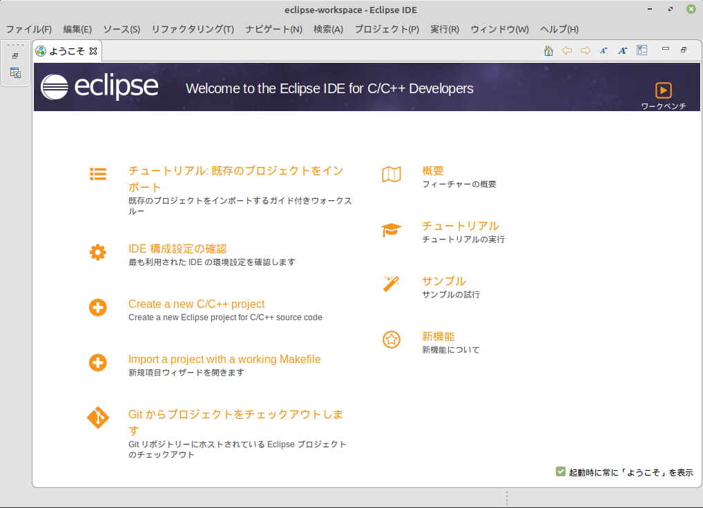 「Mint 19.2 Cinnamon」-「Eclipse」「起動直後」