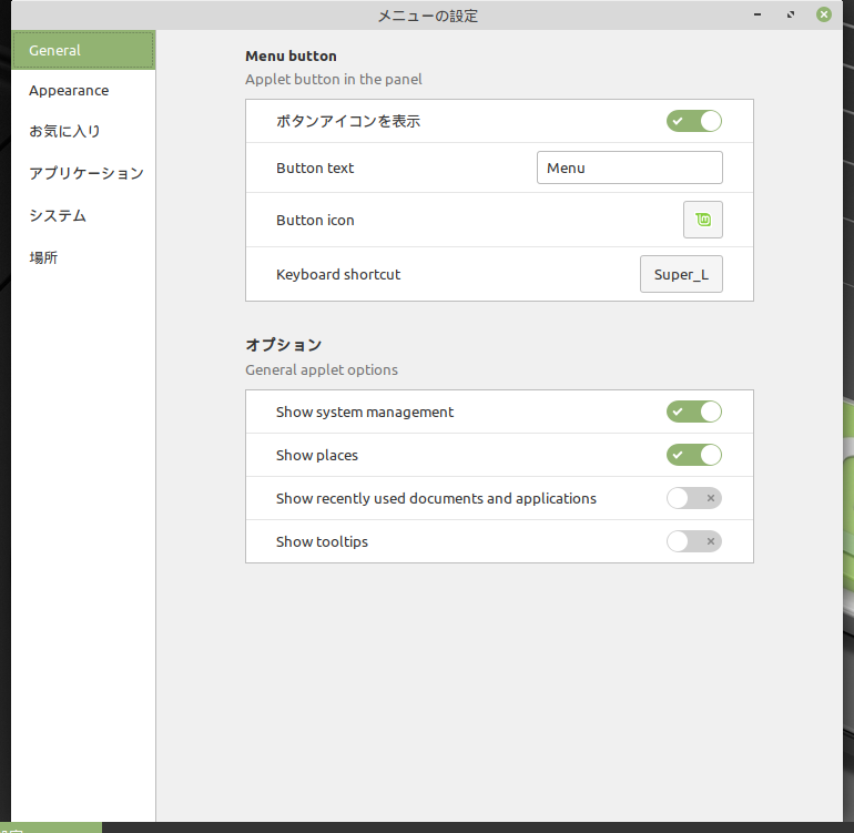 「Linux Mint 19.2 MATE」-「メニューの設定」「General」