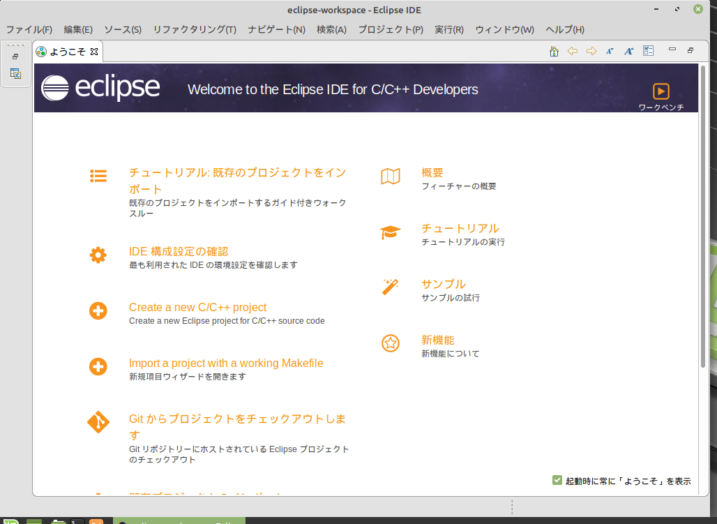 「Mint 19.2 MATE」- Eclipse - 起動直後