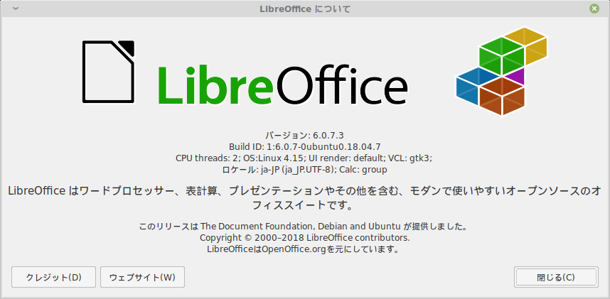 「Mint 19.2 XFCE」-「LibreOffice」「バージョン情報」