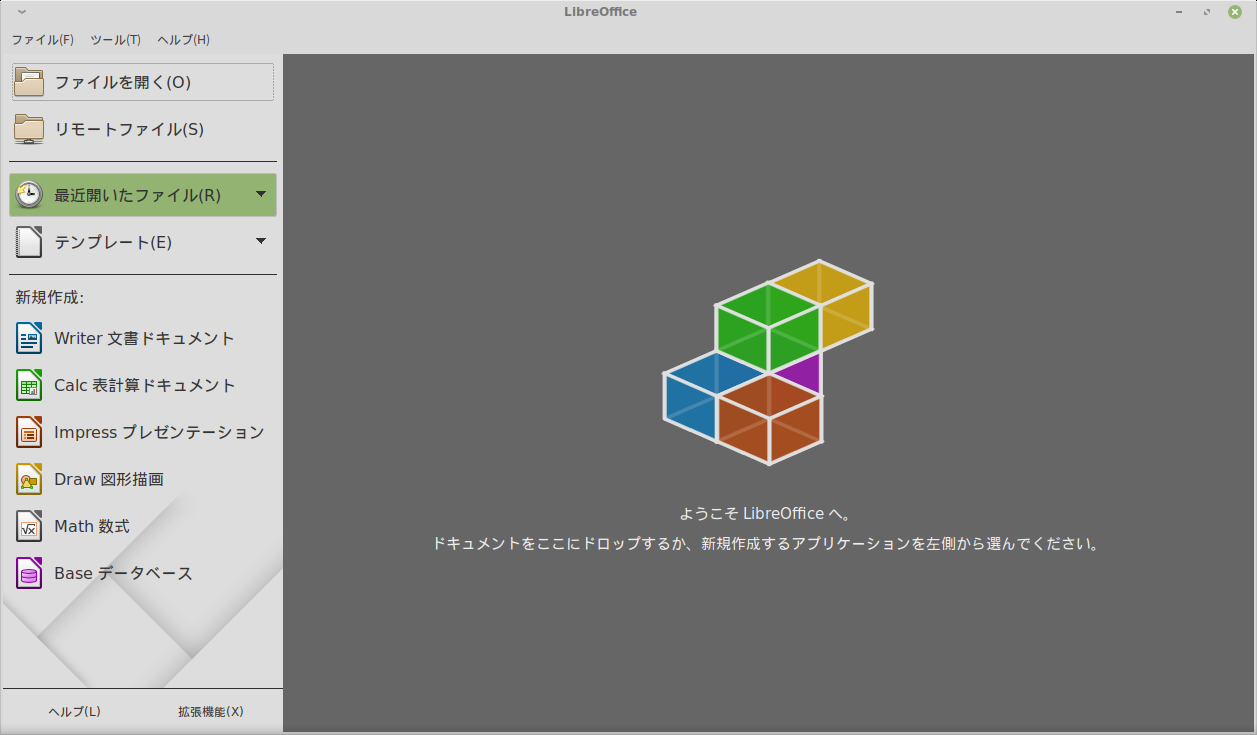 「Mint 19.2 XFCE」- LibreOffice - 起動直後