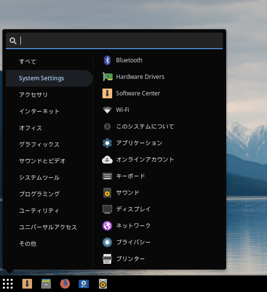 「Solus 4.0 BUDGIE」-「スタート」→「System Settings」→「Software Center」