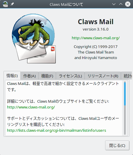 OpenMandriva - 3.03 -「Claws Mail」- バージョン情報
