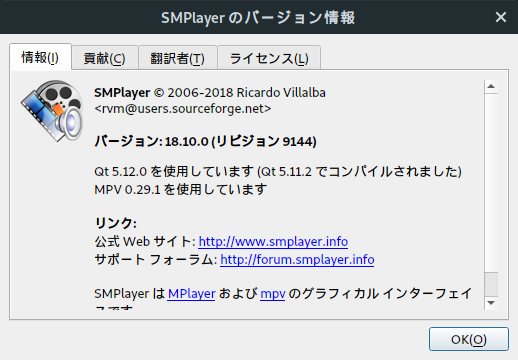 Linux - Manjaro - 18.0 - GNOME - SMPlayer - バージョン情報