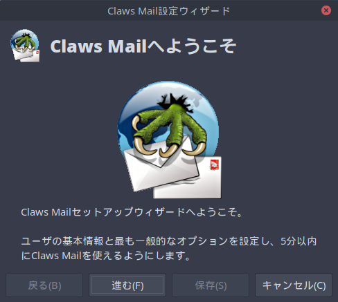 「ArcoLinux 19.06.1 Cinnamon」- Claws Mail - 設定ウィザード