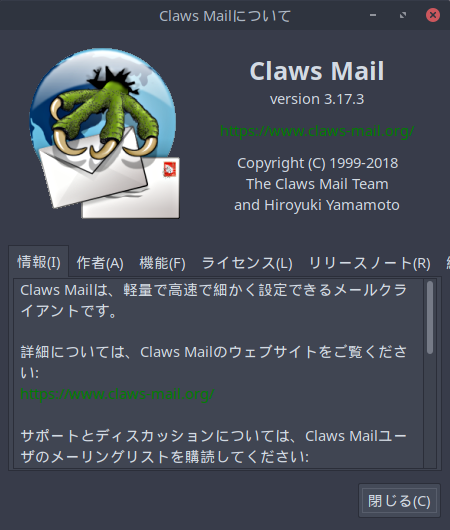 「ArcoLinux 19.06.1 Cinnamon」- Claws Mail - バージョン情報