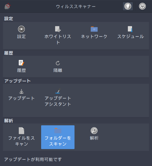 「ArcoLinux 19.06.1 GNOME」- ClamTk - 起動直後