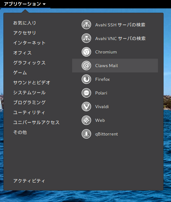 「ArcoLinux 19.06.1 GNOME」-「アプリケーション」→「インターネット」→「Claws Mail」