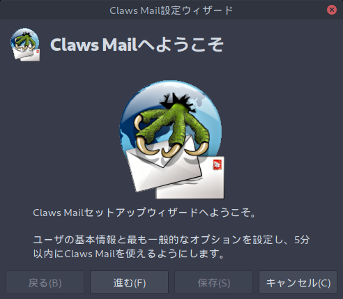 「ArcoLinux 19.06.1 GNOME」- Claws Mail - 設定ウィザード