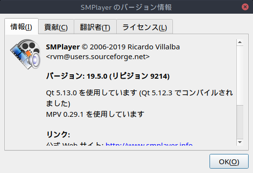 「ArcoLinux 19.06.1 GNOME」- SMPlayer - バージョン情報