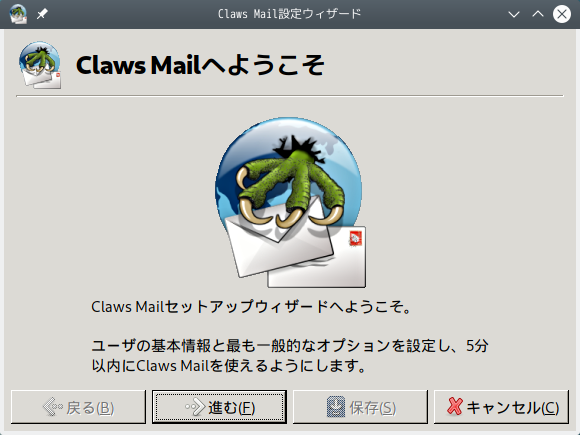 「ArcoLinux 19.06.1 KDE(Plasma)」- Claws Mail - 設定ウィザード