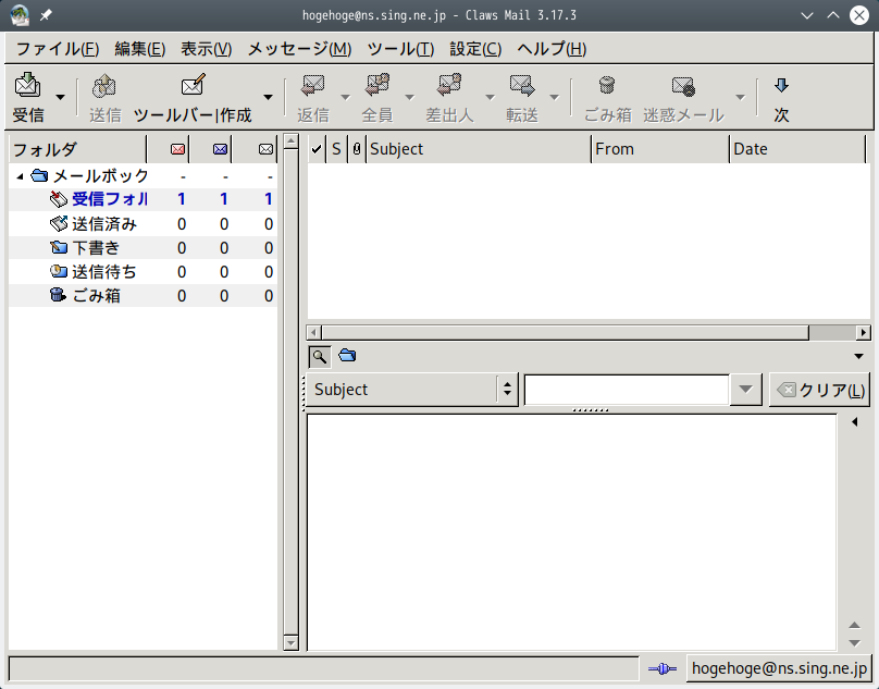 「ArcoLinux 19.06.1 KDE(Plasma)」- Claws Mail - 起動直後