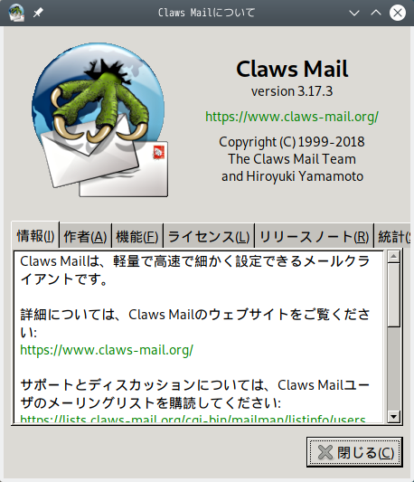「ArcoLinux 19.06.1 KDE(Plasma)」- Claws Mail - バージョン情報