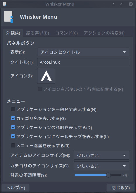 「ArcoLinux 19.06.1 XFCE」-「Whisker Menu」「外観」タブ