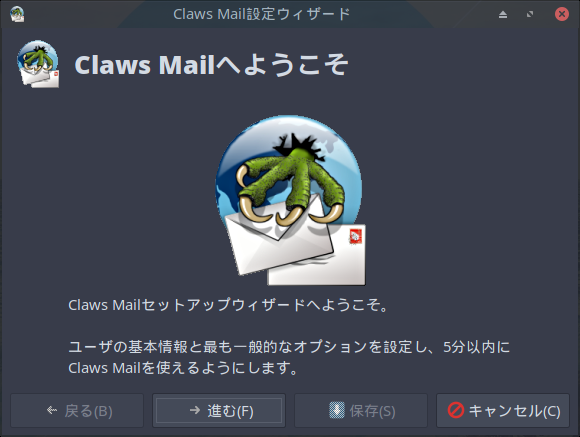 「ArcoLinux 19.06.1 XFCE」- Claws Mail - 設定ウィザード