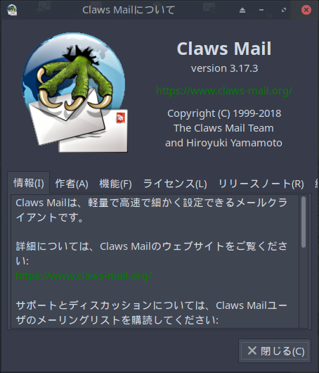 「ArcoLinux 19.06.1 XFCE」- Claws Mail - バージョン情報