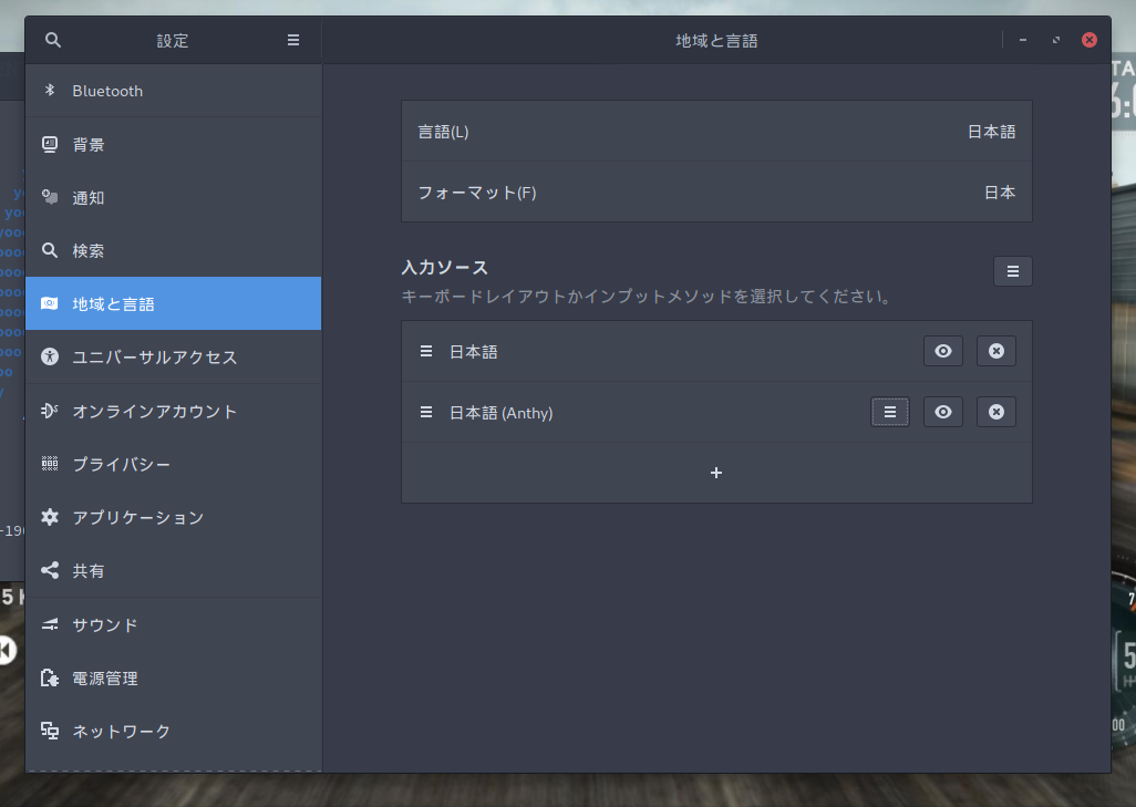 「ArcoLinux 19.06.1 BUDGIE」-「設定」「地域と言語」タブ -「日本語(Anthy)」追加後