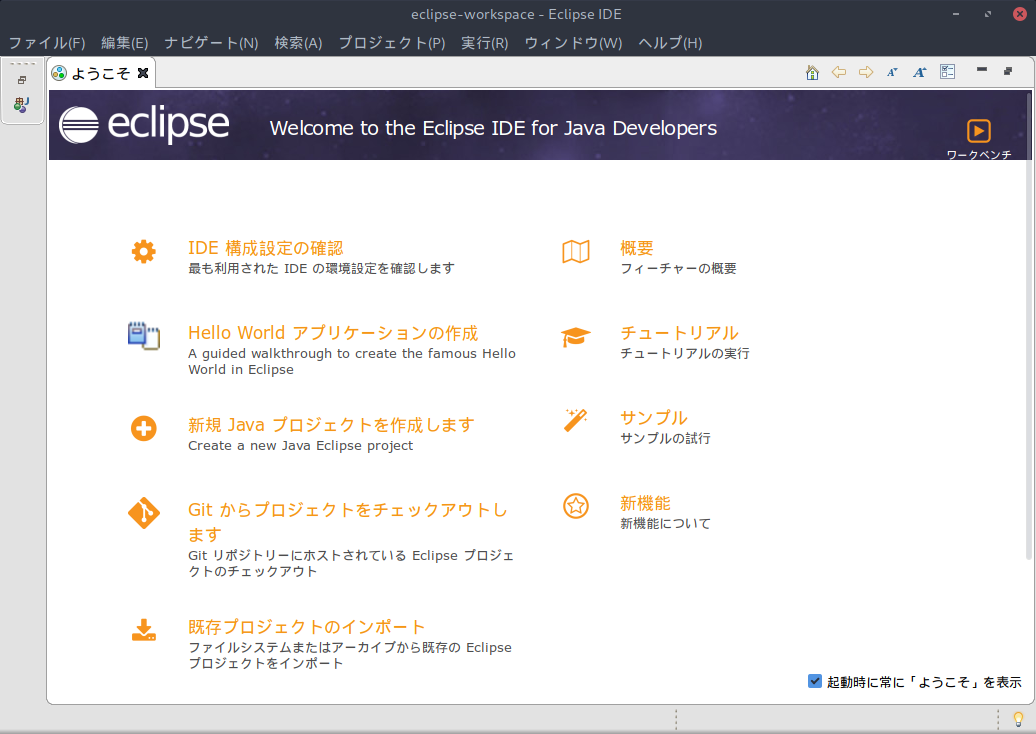 「ArcoLinux 19.06.1 BUDGIE」- Eclipse - 起動直後