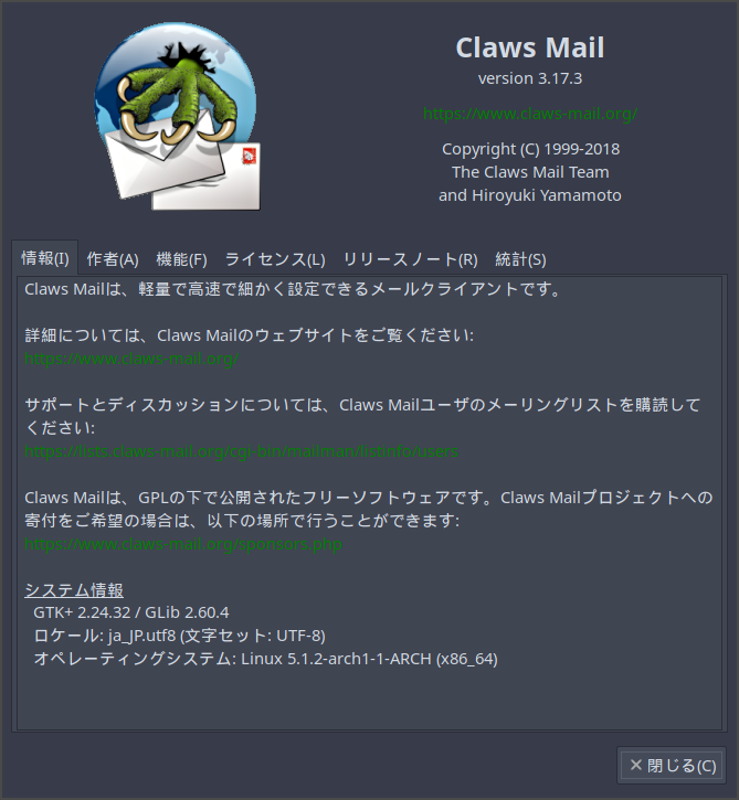 「ArcoLinux 19.06.1 i3wm」- Claws Mail - バージョン情報