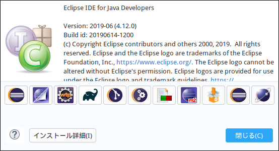 「ArcoLinux 19.06.1 deepin」- Eclipse - バージョン情報